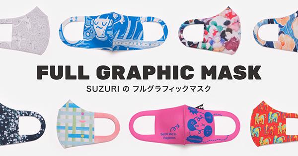 SUZURIのフルグラフィックマスク