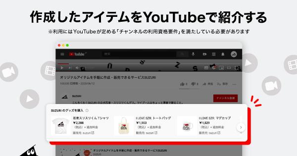 YouTubeグッズ紹介機能