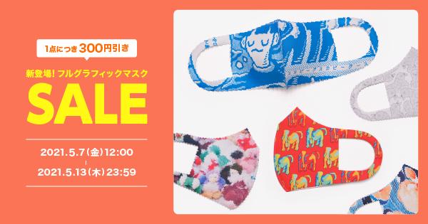 フルグラフィックマスクリリース記念セール