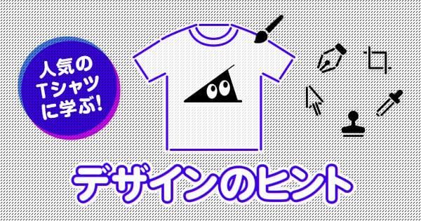 人気のTシャツに学ぶ!デザインのヒント