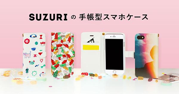 SUZURIの手帳型スマホケース