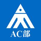 AC部 ( acbu )