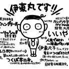 伊東丸 ( akichan )
