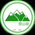 登山部 ( OKAMOMO )