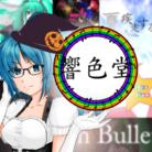 響色堂 ボマスC10 シューゲコンピ頒布 ( kyosyokudou )