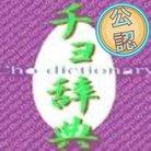 公認【チョ辞典】箱根→上海 ( choGten )