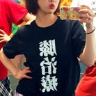 キム ( my_a_a_shou )