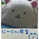 じんじん提督≒LUVYA羊飼いのお父さん ( jinonodera3606 )