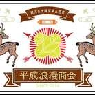 平成浪漫商会 ( heiseiromansyoukai )