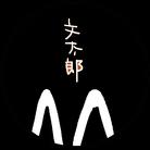 狐狗狸屋 ( HUMITARORO )