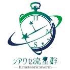 ほしよっこ☆シアワセ流星群 ( hoshiyokko )