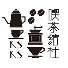 喫茶結社 ( tera_s622 )