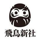 飛鳥新社 ( asukashinsha )