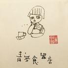 青空食器店 ( aozorashokkiten )