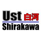 Ust白河 ( ustshirakawa )
