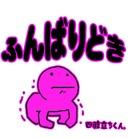 四肢立ち君 ( shishidachi )