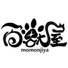 百獣屋 ( momonjiya )