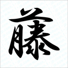 takuya.fujimura ( toriyasu5032 )