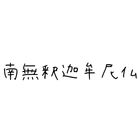 NAMU ( taichi0102_ )