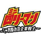ミニ四リーマン ( mini4ryman )