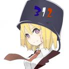 はるかえちゃん ( haru312 )