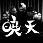 和太鼓パフォーマンス暁天(ぎょうてん)応援グッズ公式オンラインショップ ( gyotenwadaiko )