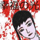 佐藤ミセス.(第七反抗期) ( satomrs )