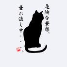 はぐれemanihs ( hagure_emanihs )