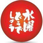 水曜どうでしょう最新情報《非公式》 ( jundou_com )