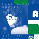 #なかむらしんたろうを拡張する展示 ( nakamuran0901 )
