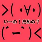 いーの!だめの?suzuri支店 ( ino_dameno )