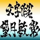 創作文字とコトバ。 ( T_mochizuki )