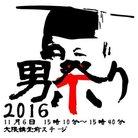 早稲田大学男祭り2016実行委員会 ( manfes2016 )