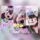 ✞ねいろクン✞ ( pairui_neiro )