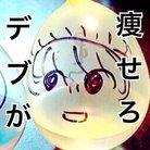 檎ちゃ@固定ツイ&12/3 ( gon_0430 )