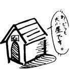 ☺︎犬小屋☺︎ ( redroof_inu58 )
