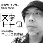 絵本クリエイター:Keizo Murai ( dune3rd )