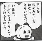 くりーむそーだ村 ( creamoon )
