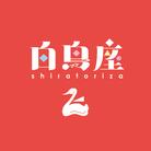 白鳥座-shiratoriza- ( xxxogchi )