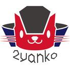 2yanko(濱野 将) ( 2yan2yan2yanko )