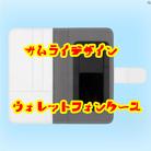 サムライデザインウォレットフォンケース ( SDWPC )