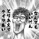 はっしー@wkwk界隈 ( musao5348 )