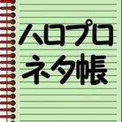 ハロプロネタ帳 ( opayobakyun )