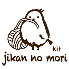 時間の森工房goods ( jikannomori )