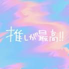 推しが最高!! ( U-x-U )