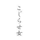 こじらせ女のためのお店 ( kojirase )