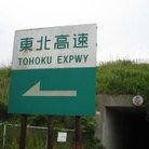 たかな@逝ければいいな、高側道 ( takana_sokudo )