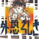 外恐ろしき ( SotoOsorosiki )
