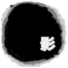 影に潜んでます。 ( ranzen53 )