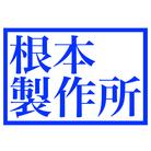 根本製作所 ( nemoto-seisakusyo )